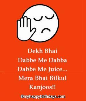 fun on rakhi