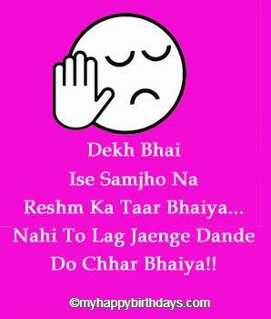 rakhi funny sms