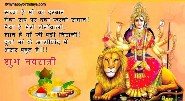 Navratri message and wishes