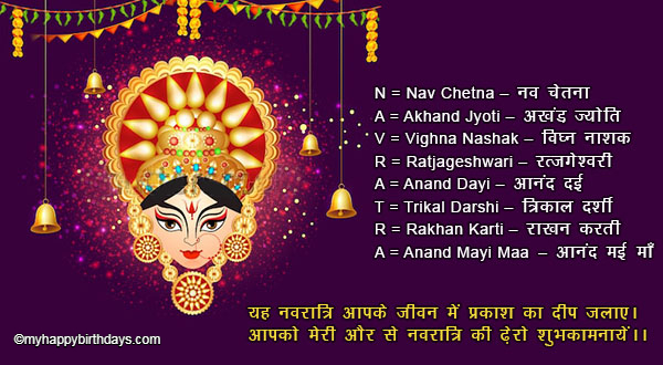 Navratri quots