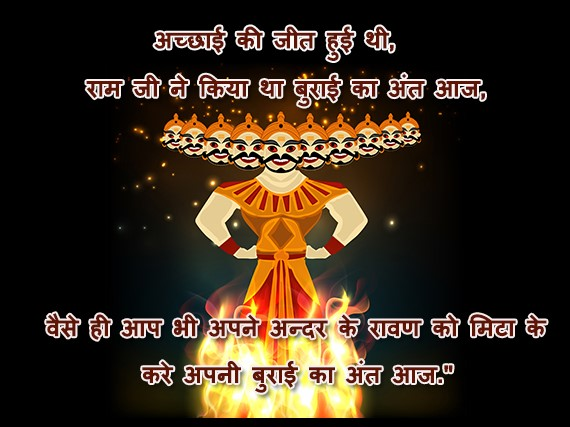 Dusshera to all