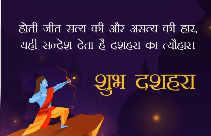 Happy Dussehra Status in Hindi Fonts