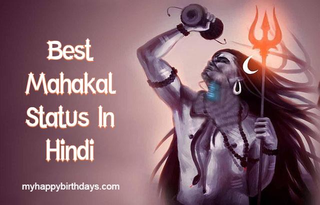 Best Mahakal Status, Quotes In Hindi   महाकाल स्टेटस