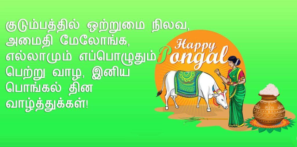 pongal tamil wishes